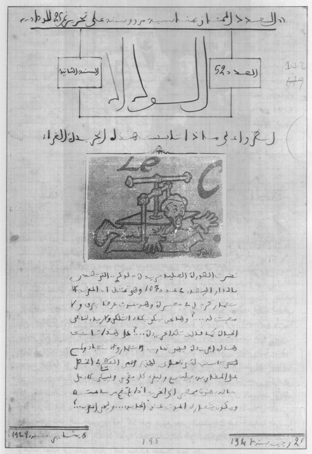 "Special Edition of the handwritten journal ""Al Widad"", January 8th, 1929"
